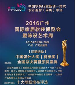 万博manbetx官网体育将参加2016年8月广州软博会
